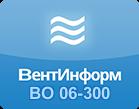 ВентИнформ ВО 06-300